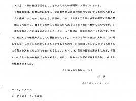 1958-12-15 マッカーサー高柳書簡