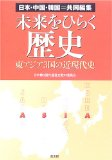 未来をひらく歴史―日本・中国・韓国=共同編集