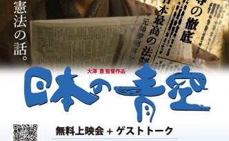 日本の青空チラシA4表