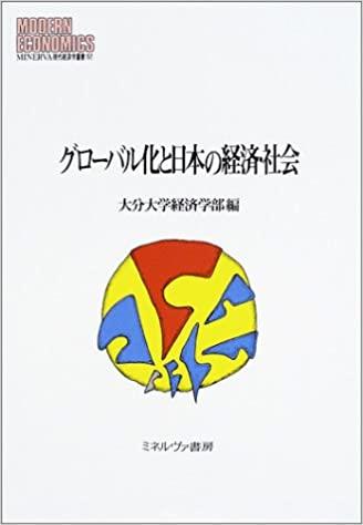 グローバル化と日本の経済・社会