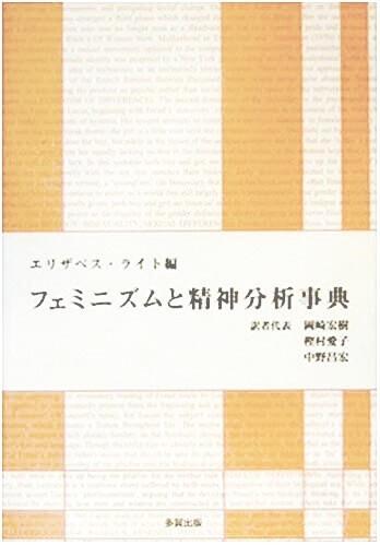 フェミニズムと精神分析事典